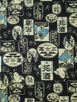 お酒の商標柄 (税抜き価格15,000円)my-481
